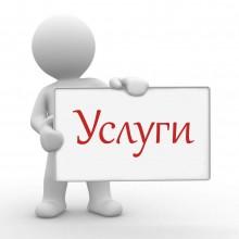 """Услуги, оказываемые компанией ОДО """"АКМИТ"""""""